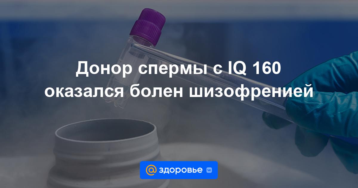 saratovskiy-tsentr-donorov-spermi
