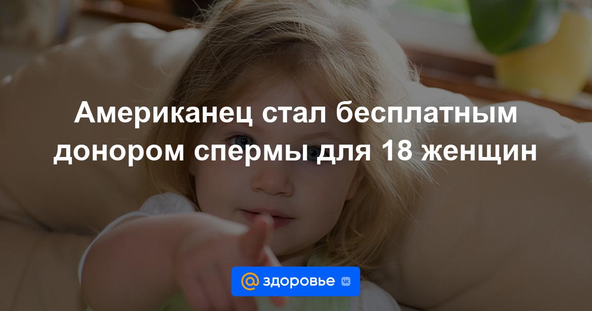 devushka-ishet-donora-spermi