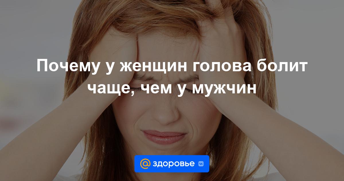 Ученые объяснили природу женской головной боли